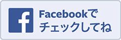 Facebook|ママスクエア