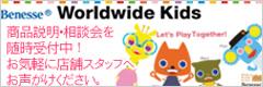 worldwidekids|ママスクエア