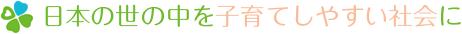 日本の世の中を子育てしやすい社会に|ママスクエア