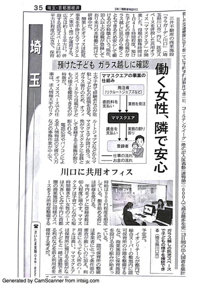 経新聞に「ママスクエア川口店」の記事が掲載されました。