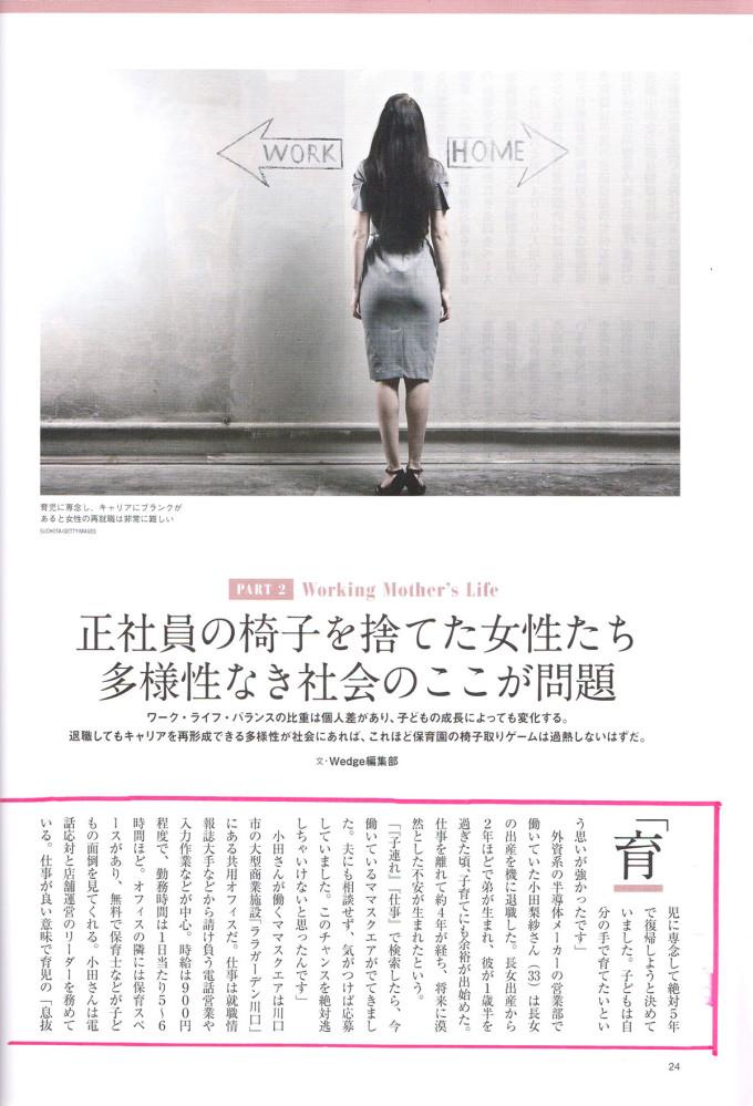 Wedge5月号記事①