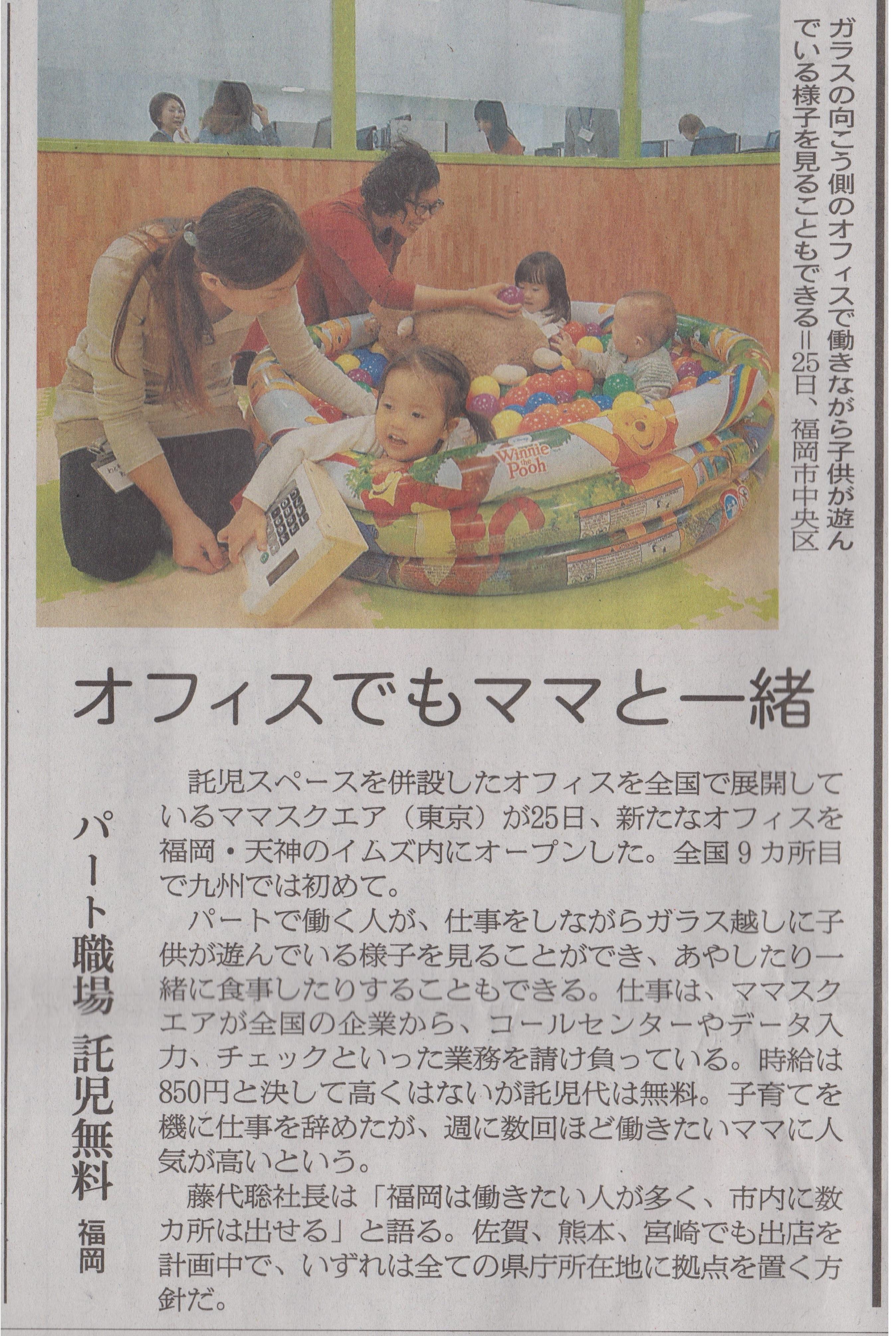 朝日新聞に「福岡・天神イムズ店」を紹介いただきました。