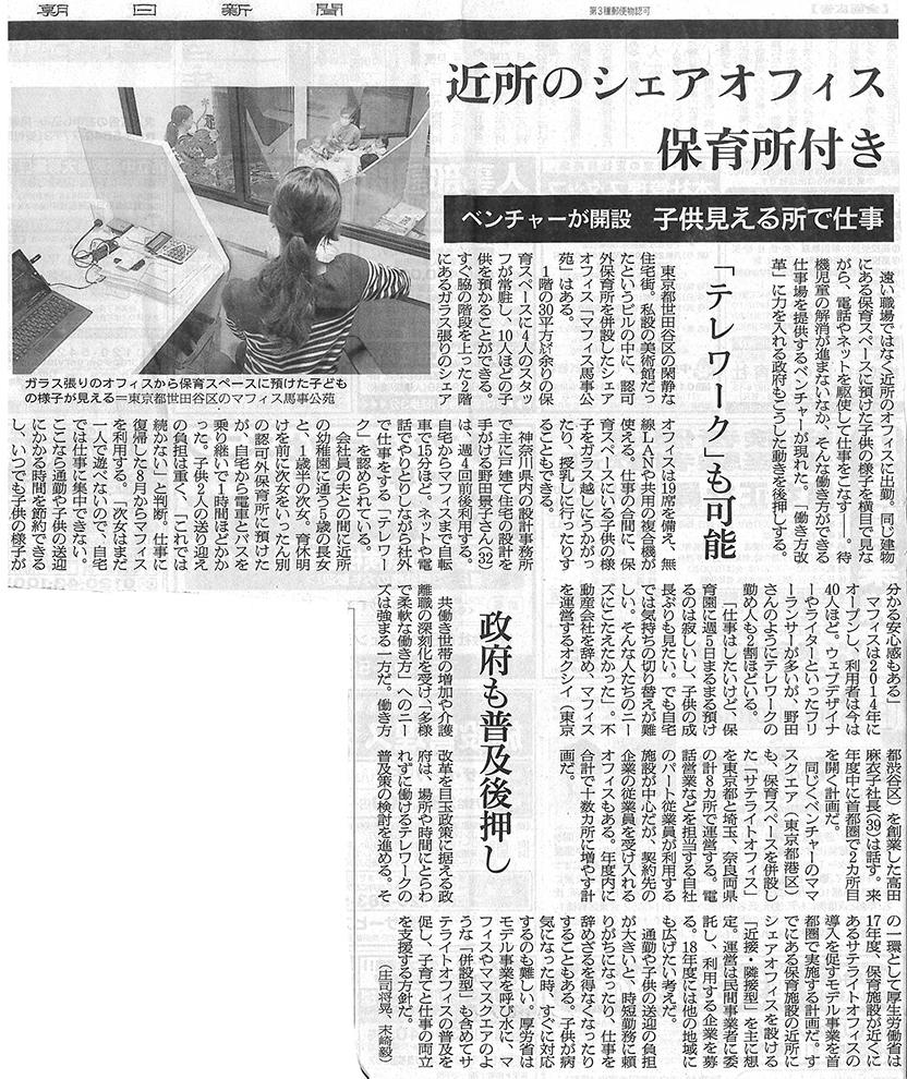 朝日新聞に「サテライトオフィス」についてご紹介いただきました。