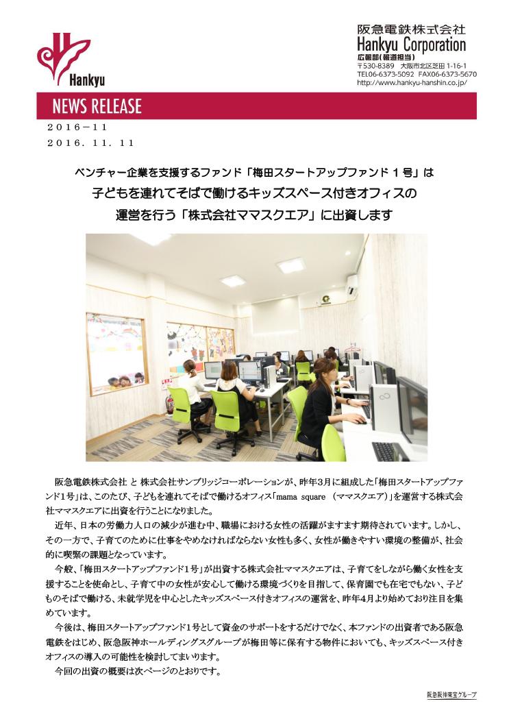 阪急電鉄株式会社よりママスクエアとの連携が発表されました。