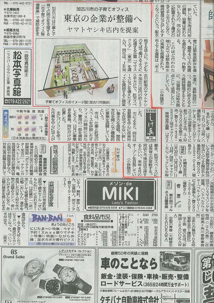 12/1神戸新聞にご紹介いただきました。