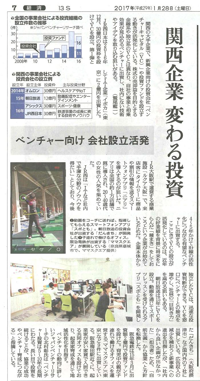 1/28読売新聞関西版掲載記事