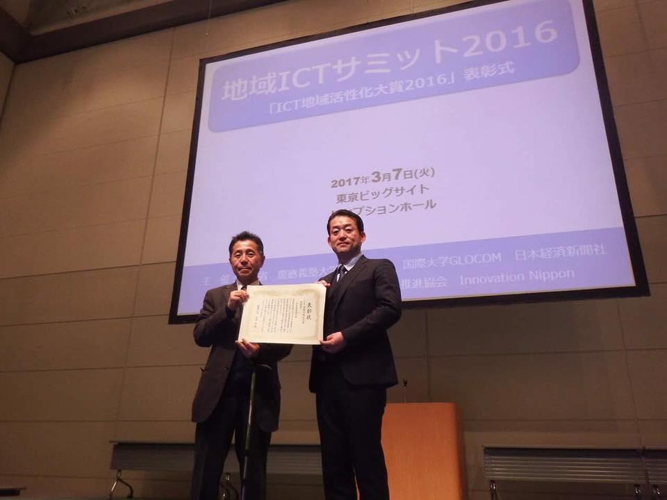 「総務省 ICT地域活性化大賞2016」で表彰いただきました!