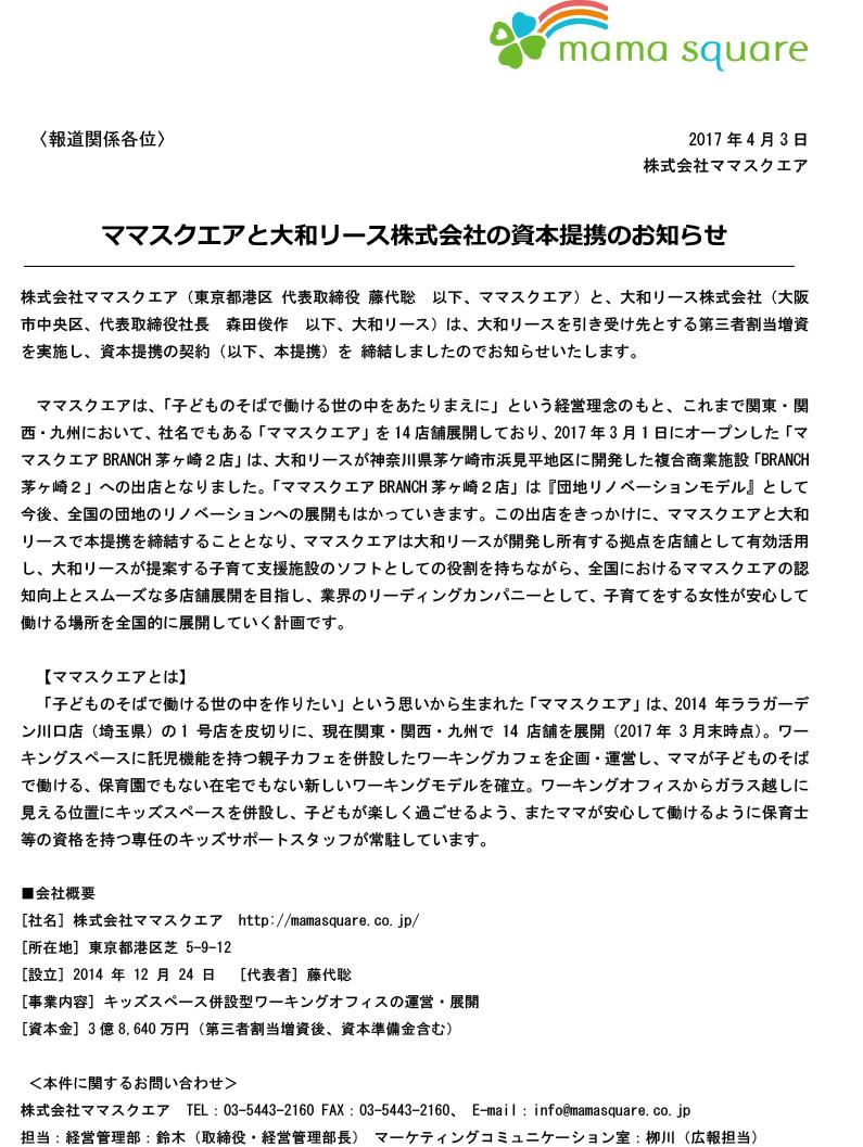 大和リース株式会社との資本提携のお知らせ