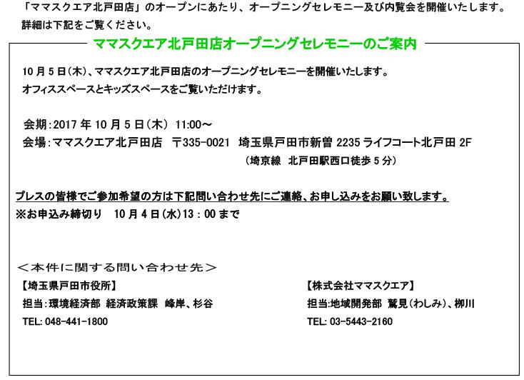 10/5関東初行政連携モデル店舗 埼玉県戸田市に「ママスクエア北戸田店」をオープンします