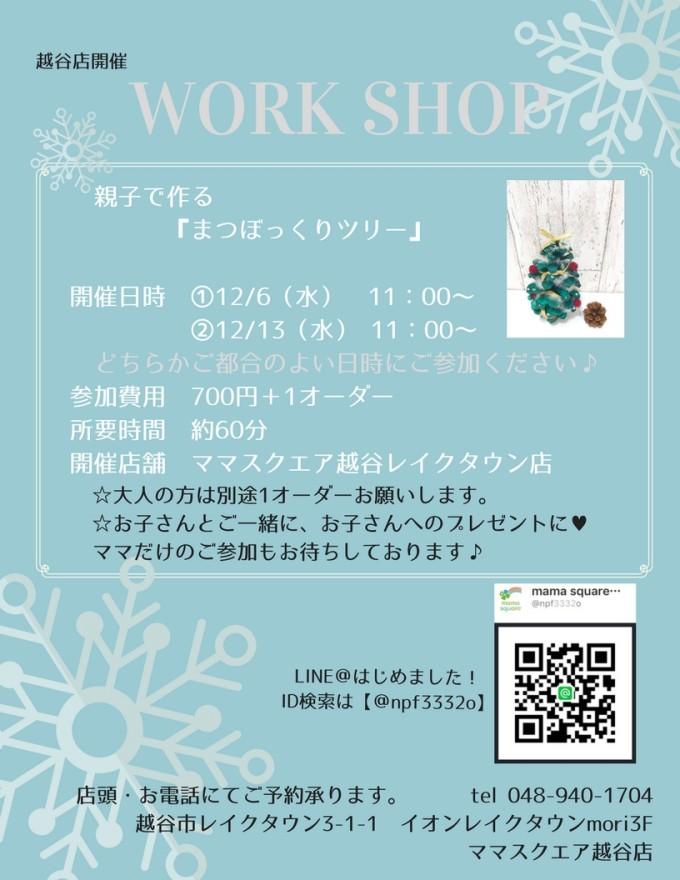 【越谷】12月イベント告知