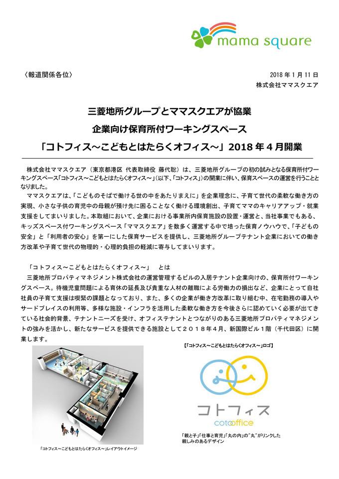 news_180111_01