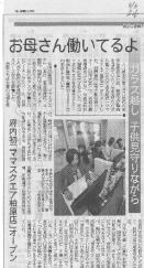 産経新聞関西版