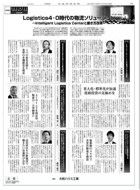 0730 日経新聞
