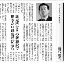 0730日経新聞2
