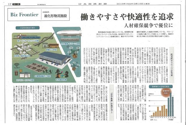 0918日経新聞朝刊