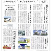 20190322日経新聞-1