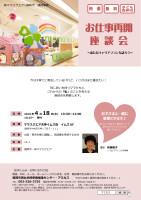 ママスクx福岡市座談会-2