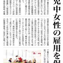 20190322日経新聞-2