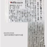 20190308読売新聞