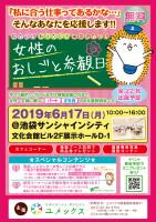 20190607作成_女性のおしごと参観日in池袋_ママ_A4(