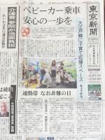 東京新聞-子育て応援車両