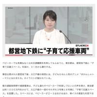 子育て応援車両_日テレニュース24