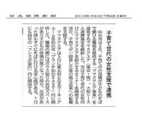 日経新聞_仙台市連携協定