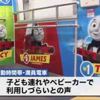 子育て応援車両_日テレニュース24-2
