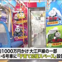 子育て応援車両_日テレニュース24-1