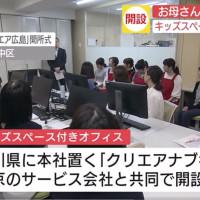 テレビ新広島-1