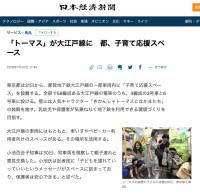 子育て応援車両_日経電子版