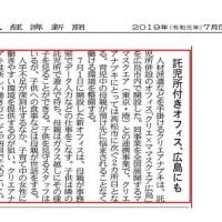 日経新聞_クリエ広島