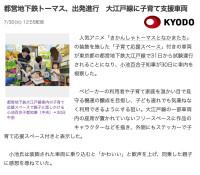 子育て応援車両_Yahoooニュース