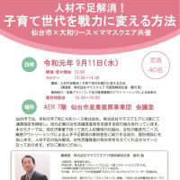 仙台セミナー-2