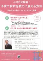 仙台セミナー-1