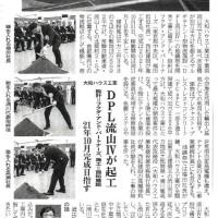 日刊建設工業新聞-2