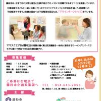 20190902藤枝ママA4-2