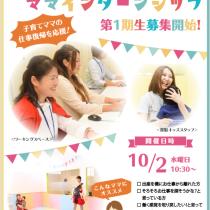 20190902藤枝ママA4-1