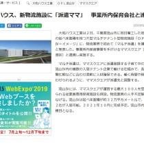日刊工業新聞 朝刊