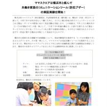 I・TOP横浜ラボ-1