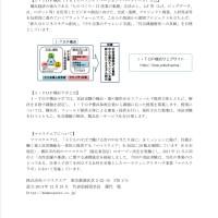 I・TOP横浜ラボ-2