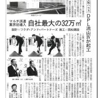 建設通信新聞9月3日朝刊