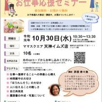 福岡イベントチラシ