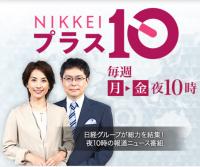 NIKKEIプラス10