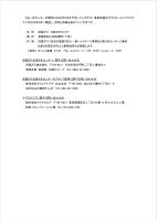20200129四国ガスクリエアナブキリリース (2)