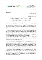 20200129四国ガスクリエアナブキリリース (1)