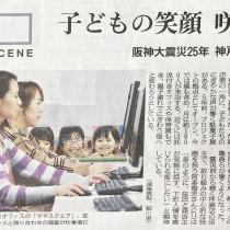 朝日新聞2-1