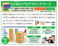 SPS_Scratchプログラミング