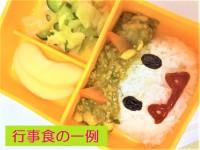 行事食_text1