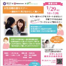 20210129藤枝市セミナー_ZOOMちらし_top